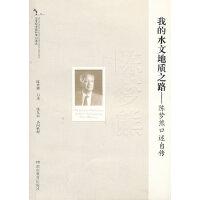 20世纪中国科学口述史 我的水文地质之路――陈梦熊口述自传