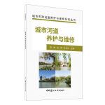 城市河道养护与维修・城市市政设施养护与维修系列丛书