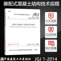 正版现货 JGJ 1-2014 装配式混凝土结构技术规程 中国建筑工业出版社