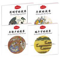 现货正版 中国民俗故事 年除夕的故事 年糕的故事 端午节的故事 清明节的故事4册套装 小学生课外阅读 123年级课外书籍
