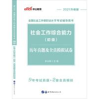 中公教育2021全国社会工作者职业水平考试:社会工作综合能力(初级)历年真题及全真模拟试卷(升级版)