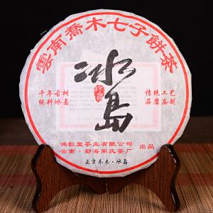 【两片一起拍】2009年鸿歆堂纯料冰岛 珍藏品 千年古树七子饼生茶 400克/片