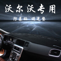 沃尔沃XC60/V40/S60L/S60/S80L/V60防晒中控台垫汽车仪表台避光垫