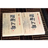 正版 增删卜易 上下册 野鹤老人著 中国古代术数 六爻经典著作 摇铜钱 周易学书籍