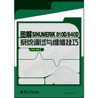 图解SINUMERIK810D/840D系统调试与维修技巧 王洪波著 电子工业出版社 9787121190216