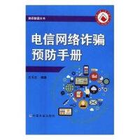 电信网络诈骗预防手册