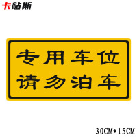 黄色警示私人车位标识专用车位车贴纸出行通道车库门前禁止停车贴 30CM 专用车位