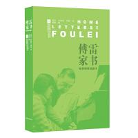 Z傅雷家书-给学钢琴的孩子