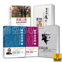 NLP催眠5本套 英雄之旅:自我发现的旅程 艾瑞克森催眠治疗理论 神奇的结构1+2 语言的魔力 催眠