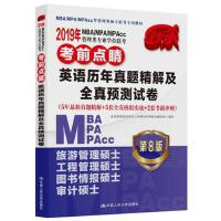 送书签~2019年MBA MPA MPAcc管理类专业学位联考考前点睛英语 (dz) 9787300255712 全国