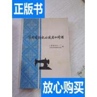 [二手旧书9成新]家用缝纫机的使用和修理 /上海缝纫机一厂, 上海?