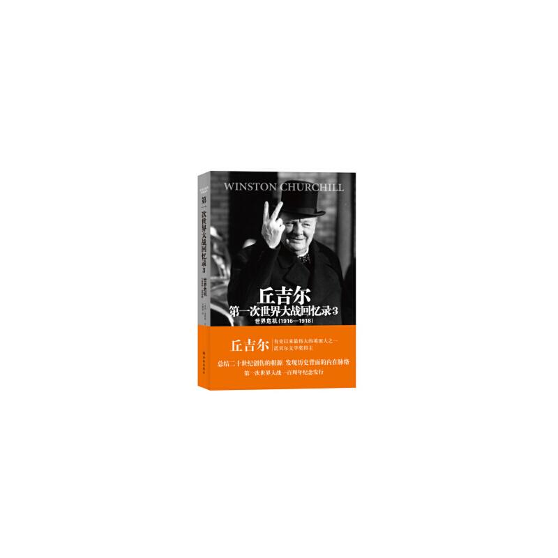 【新书店正版】 世界大战丛书 丘吉尔第一次世界大战回忆录3:世界危机(1916-1918) [英] 温斯顿·丘吉尔,刘精香,吴良健,吴衡康 校 译林出版社 9787544740999 新书店购书无忧有保障!