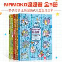 MAMOKO����看 全3�� ��啡ね��� ��的�r代 �F代世界 公元3000年 �����W�f��和�生活百科4-5-6-7�q�H子�