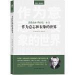 读懂叔本华的第一本书:作为意志和表象的世界