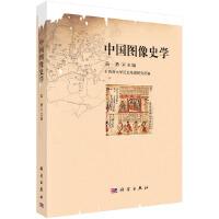 中国图像史学