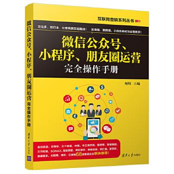 微信公众号、小程序、朋友圈运营完全操作手册(pdf+txt+epub+azw3+mobi电子书在线阅读下载)
