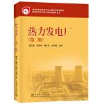 教育部职业教育与成人教育司推荐教材 热力发电厂(第二版)