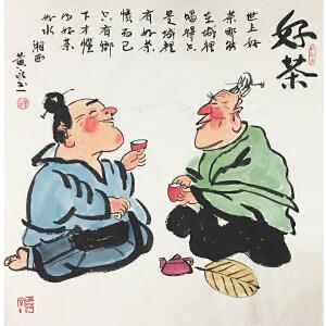 黄永玉《好茶》著名画家