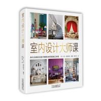 室内设计大师课--来自美国*设计师的100堂装饰艺术课