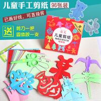 儿童手工剪纸书大全印花线稿彩纸3-6岁幼儿园剪纸DIY制作材料初学者送剪刀折纸工具套装