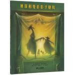 奥菲利亚的影子剧院 海西尔曼 绘;恩德文 9787539174921 21世纪出版社