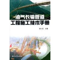 油气长输管道工程施工技术手册