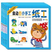 趣味纸工小玩具(全4册)