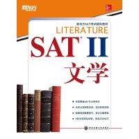 新东方 SAT II文学(SAT考试必备权威辅导用书)