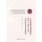 人民陪审员制度实证研究(2004-2014)――以中部H省为分析样本