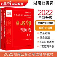 中公教育2020湖南公务员考试:中公名师预测卷(申论+行测)2本套