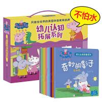 小猪佩奇 书 幼儿认知拓展系列全套10册 3-6周岁儿童绘本故事书Peppa Pig粉红猪小妹0-3