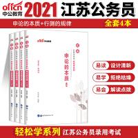 中公教育2020江苏公务员考试轻松学系列:申论的本质+行测的规律 2本套