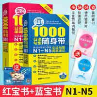 现货速发 日语红蓝宝书N1-N5 日语红宝书10000文字词汇+蓝宝书1000文法句型随身带日语n1n2n3n4n5单