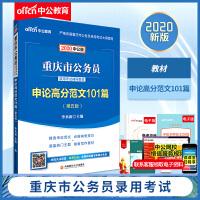 中公教育2019重庆市公务员考试用书辅导教材申论高分范文101篇