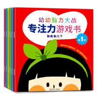 我的本专注力训练书籍 幼儿童学前注意力集中游戏五分钟玩出来0-1-2-3-4-5-6-8岁如何培养和提高孩子宝宝早教益