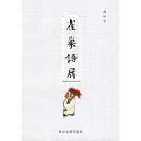 雀巢�Z屑 唐吟方 浙江古籍出版社