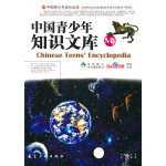 中国青少年知识文库A卷