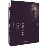 周国平论教育2:传承高贵 大夏书系