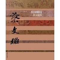 漠国明月――蔡文姬传(平装)