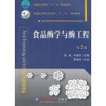 食品酶学与酶工程 第2版