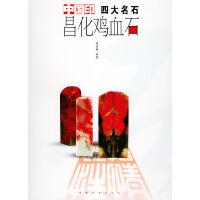 昌化鸡血石――中国印四大名石