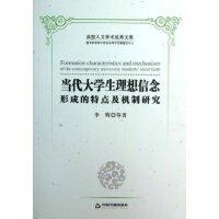 【RT4】当代大学生理想信念形成的特点及机制研究 李辉 中国书籍出版社 9787506834346