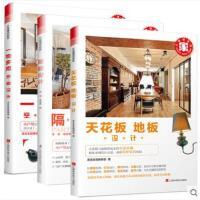 天花板地板设计+隔断设计+一物多用空间设计 全3册 家庭装修设计书籍家装案例 收纳储物空间技巧 小户型隔断设计空间布局