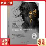 冰雪双生子 [英]S.K.特里梅因 9787220097003 四川人民出版社 新华书店 品质保障