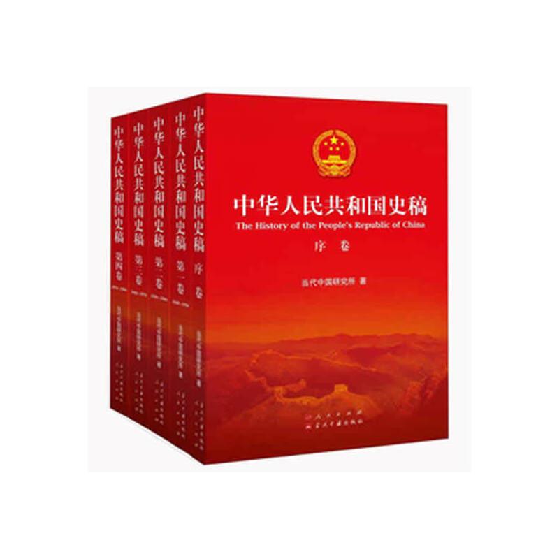 中华人民共和国史稿(全五卷)