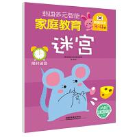韩国多元智能家庭教育(3~4岁):迷宫