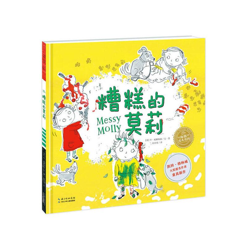 绘本花园:糟糕的莫莉(平) 2017年凯特·格林威提名奖作者新作、一个乱糟糟、脏兮兮的滑稽故事,让孩子享受故事时也学到如何养成爱卫生的好习惯。儿童文学作家、绘本阅读推广人余治莹倾情翻译(海豚传媒出品)
