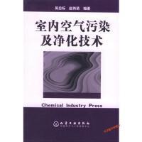 室内空气污染及净化技术赵伟荣 ;吴忠标化学工业出版社