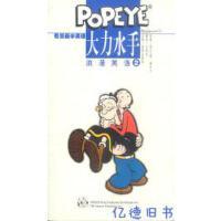 【二手旧书9成新】大力水手浪漫英语(2)/看漫画学英语赛多夫刘根龙希望出版社9787537930888