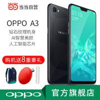 【当当自营】OPPO A3 全面屏 全网通4GB+128GB 骑士黑 移动联通电信全网通4G手机 双卡双待